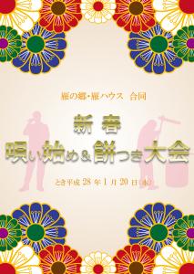 新春唄い始め_餅つき大会_20160120